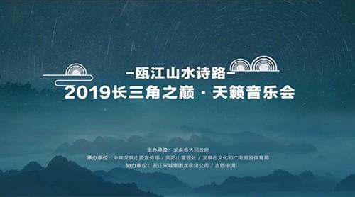 瓯江山水诗路——2019长三角之巅·天籁音乐会