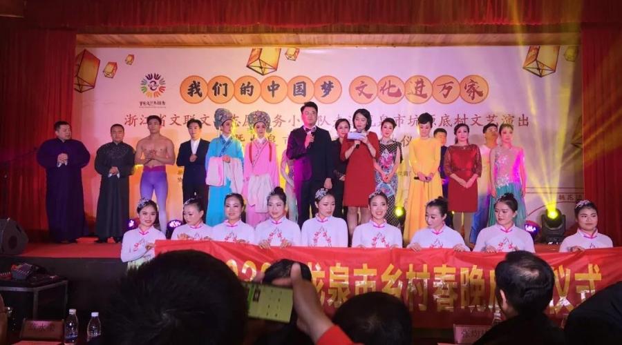 送文化,送温暖!省文联文艺志愿服务小分队让龙泉小山村沸腾了