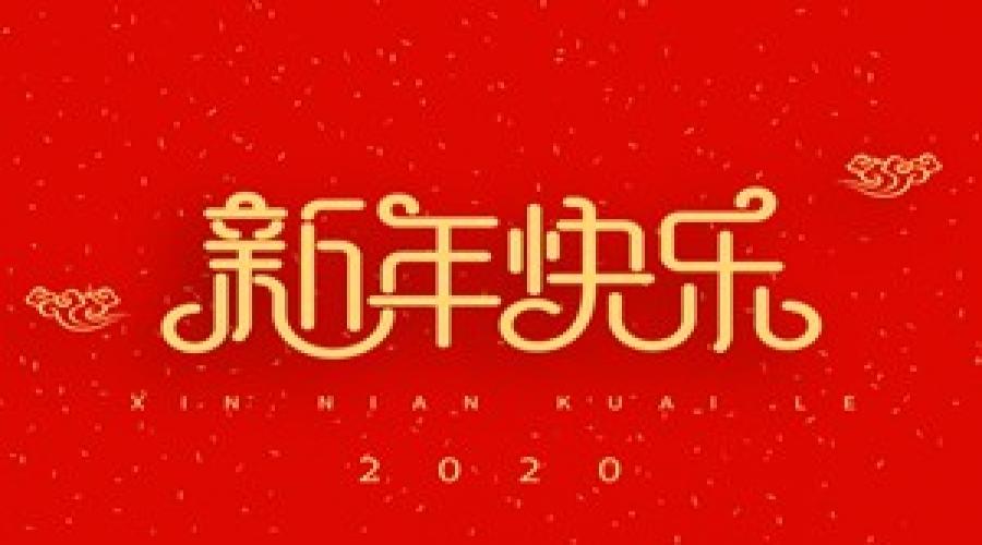 龙泉文化馆祝大家2020新年快乐!