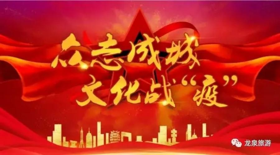 龙泉市文化馆线上公益课堂(第一期)开课啦!