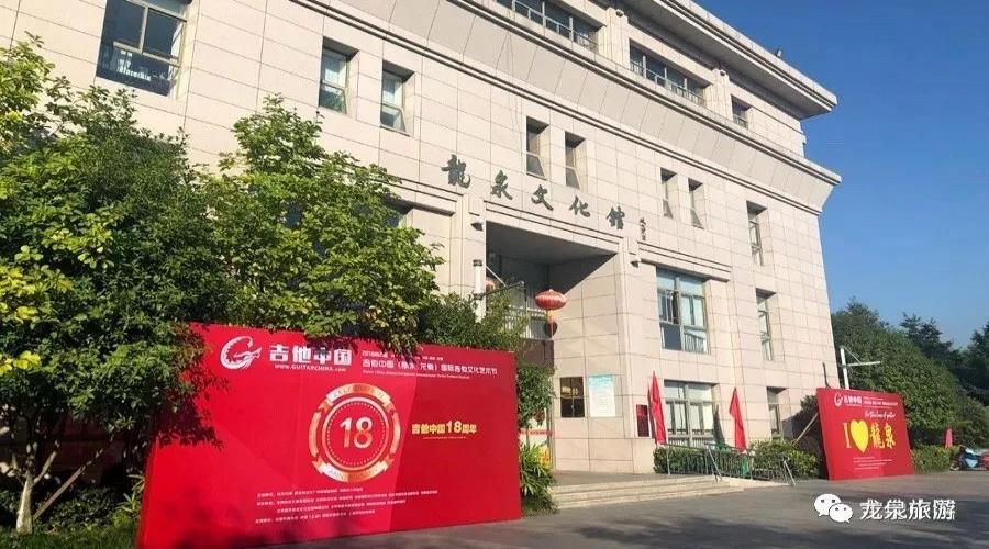 重要通知|龙泉市文化馆恢复开放公告