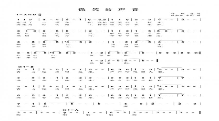 龙泉市音乐家协会倾情打造原创歌曲《微笑的声音》